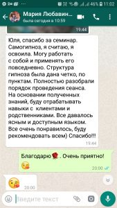 Отзыв Юлия Фэм семинар