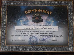 психосоматика гипнору юлия фэм сертификат