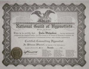 ngh юлия фэм национальная гильдия гипноза сша