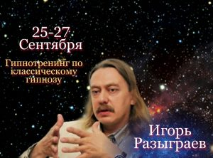 Гипнолог Игорь Разыграев гипнотренинг