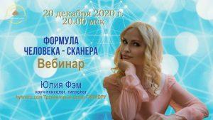 вебинар Юлия Фэм гипнолог москва