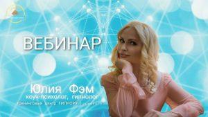 вебинар юлия фэм онлайн гипноз гипнолог