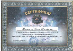 психосоматика курс гипнору юлия фэм сертификат